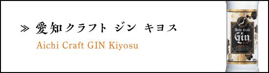 愛知クラフト ジン キヨスページへのリンクバナー