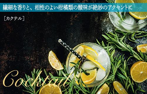 カクテル[繊細な香りと、相性のよい柑橘類の酸味が絶妙のアクセントに]