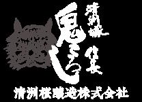 清洲城 信長 鬼ころしのロゴと清洲桜醸造株式会社